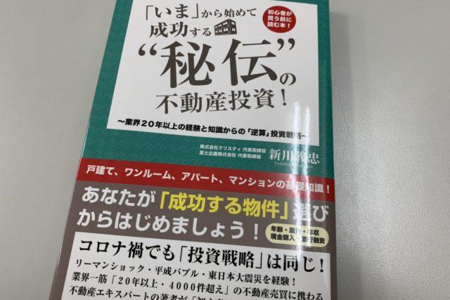 """「いま」から初めて成功する""""秘伝""""の不動産投資(新川義忠さん)"""