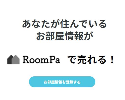 話題のテック「RoomPa」について